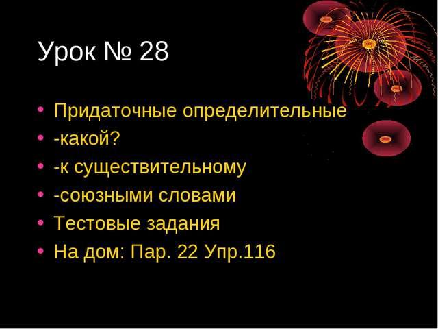 Урок № 28 Придаточные определительные -какой? -к существительному -союзными с...