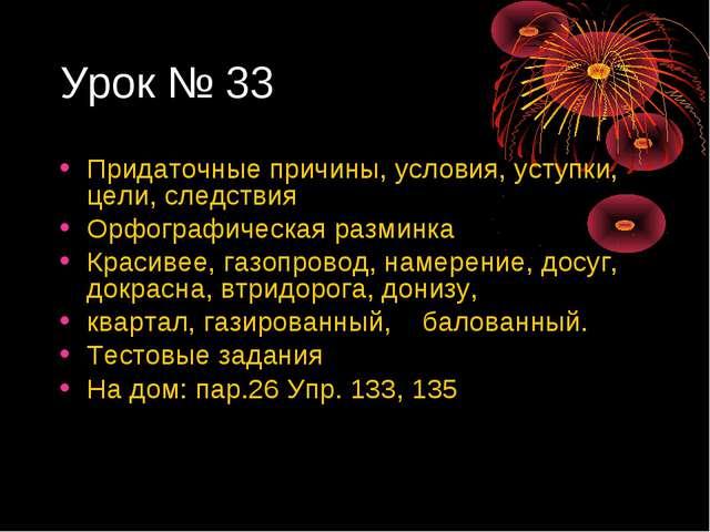 Урок № 33 Придаточные причины, условия, уступки, цели, следствия Орфографичес...