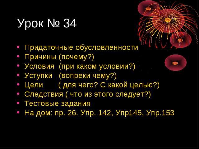 Урок № 34 Придаточные обусловленности Причины (почему?) Условия (при каком ус...