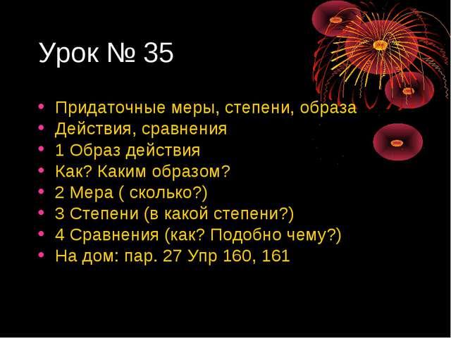 Урок № 35 Придаточные меры, степени, образа Действия, сравнения 1 Образ дейст...