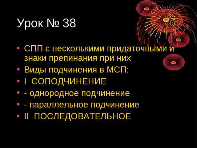 Урок № 38 СПП с несколькими придаточными и знаки препинания при них Виды подч...