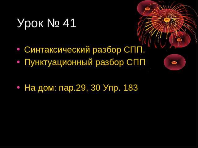 Урок № 41 Синтаксический разбор СПП. Пунктуационный разбор СПП На дом: пар.29...