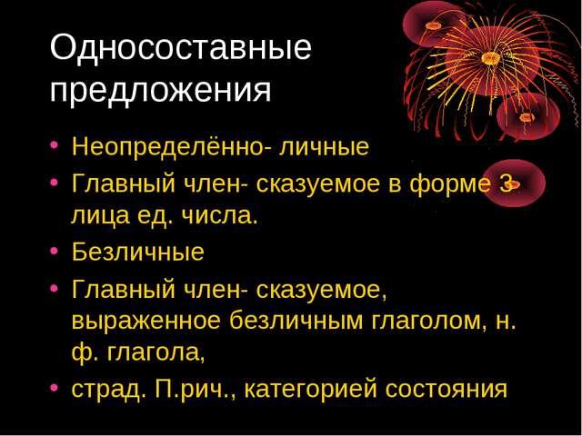 Односоставные предложения Неопределённо- личные Главный член- сказуемое в фор...
