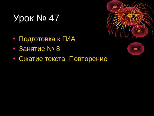 Урок № 47 Подготовка к ГИА Занятие № 8 Сжатие текста. Повторение