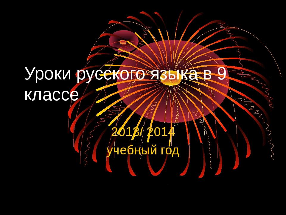 Уроки русского языка в 9 классе 2013/ 2014 учебный год