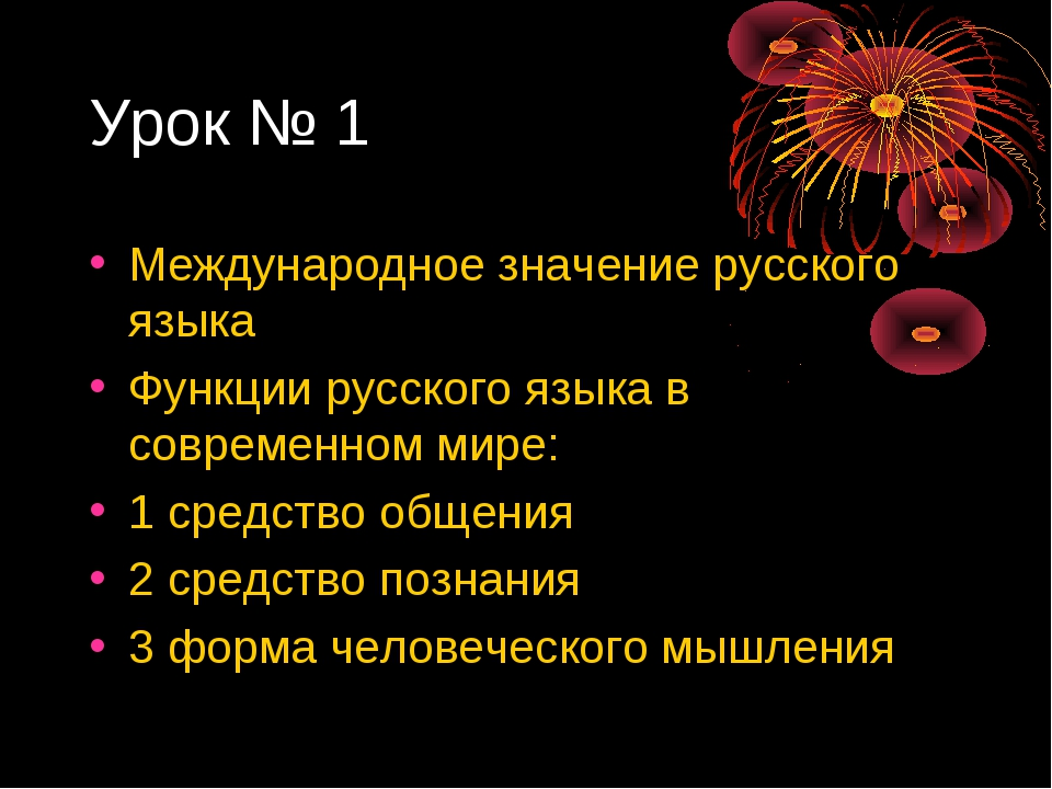 Урок № 1 Международное значение русского языка Функции русского языка в совре...