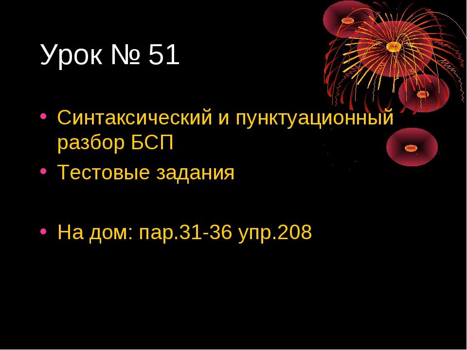 Урок № 51 Синтаксический и пунктуационный разбор БСП Тестовые задания На дом:...