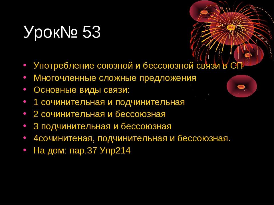 Урок№ 53 Употребление союзной и бессоюзной связи в СП Многочленные сложные пр...