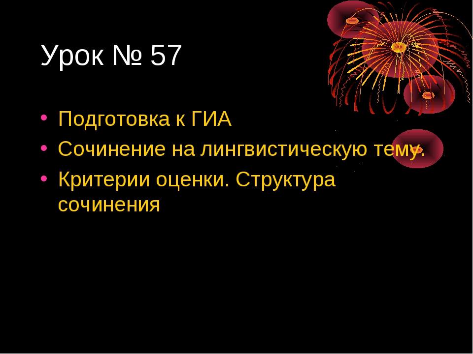 Урок № 57 Подготовка к ГИА Сочинение на лингвистическую тему. Критерии оценки...