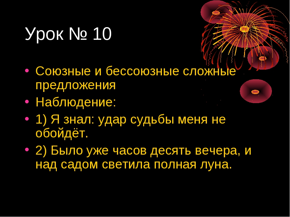 Урок № 10 Союзные и бессоюзные сложные предложения Наблюдение: 1) Я знал: уда...