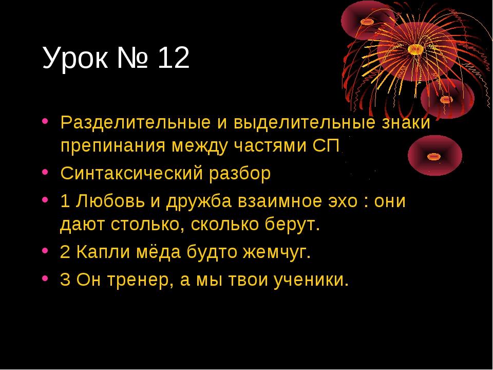 Урок № 12 Разделительные и выделительные знаки препинания между частями СП Си...