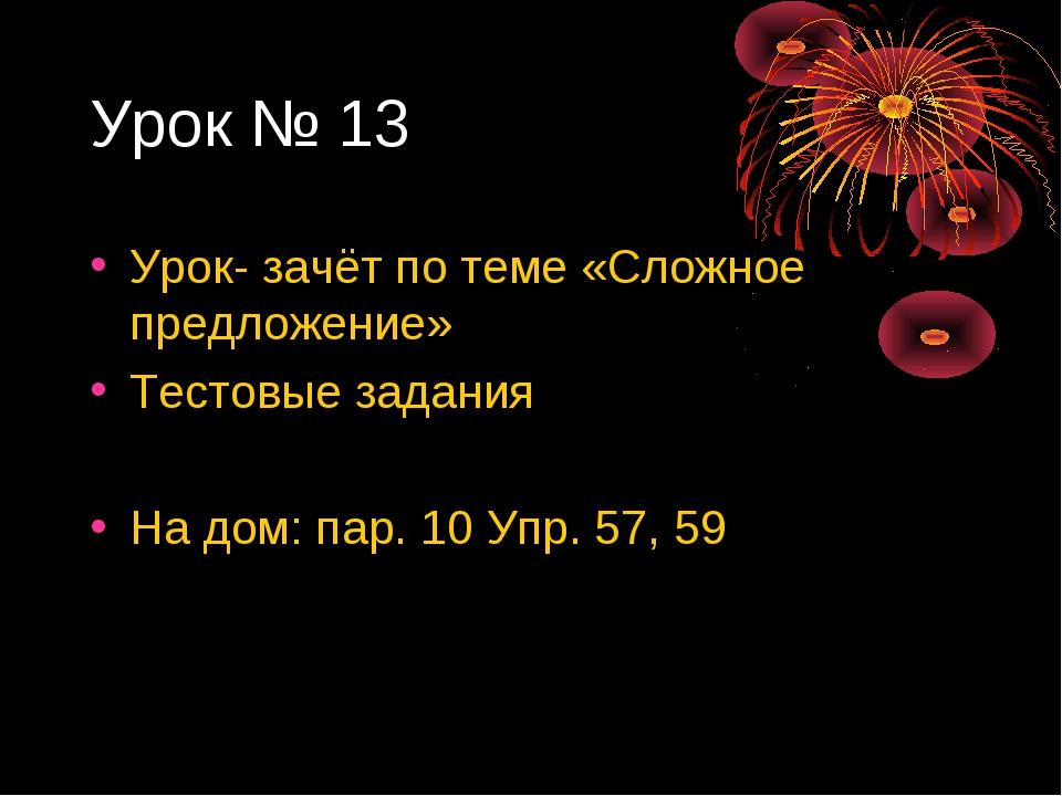 Урок № 13 Урок- зачёт по теме «Сложное предложение» Тестовые задания На дом:...