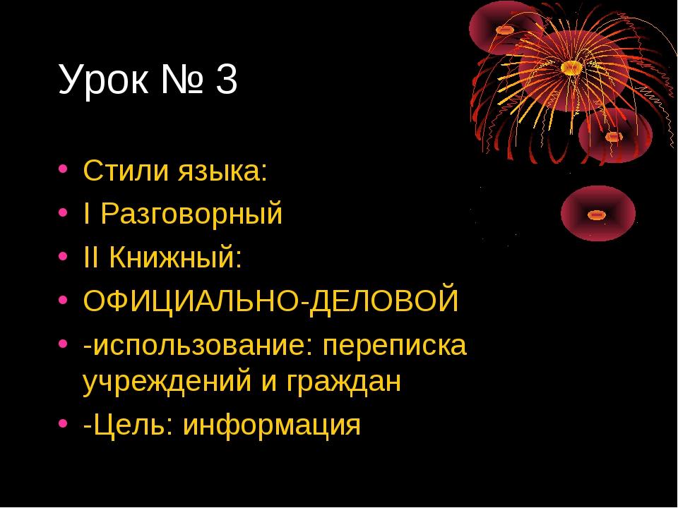 Урок № 3 Стили языка: I Разговорный II Книжный: ОФИЦИАЛЬНО-ДЕЛОВОЙ -использов...