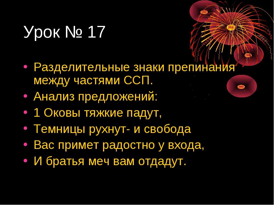 Урок № 17 Разделительные знаки препинания между частями ССП. Анализ предложен...