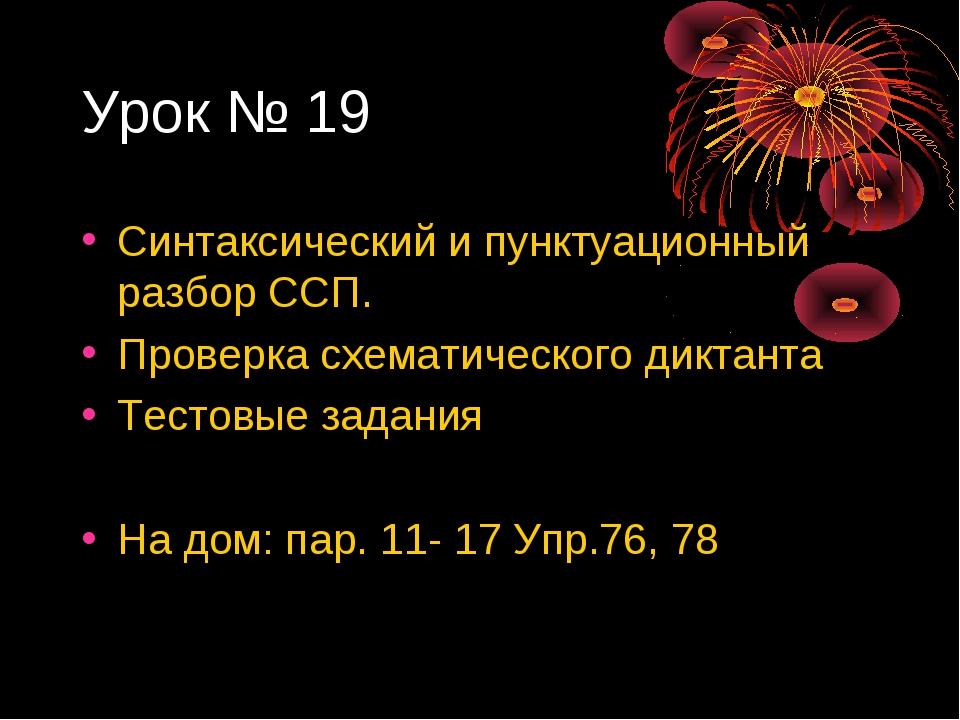Урок № 19 Синтаксический и пунктуационный разбор ССП. Проверка схематического...