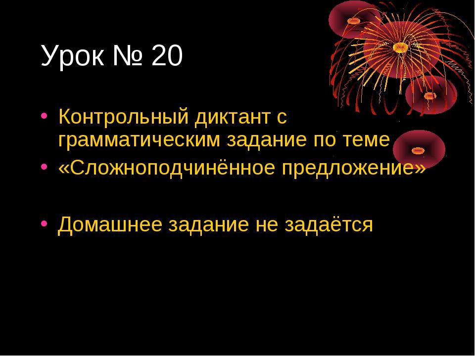 Урок № 20 Контрольный диктант с грамматическим задание по теме «Сложноподчинё...