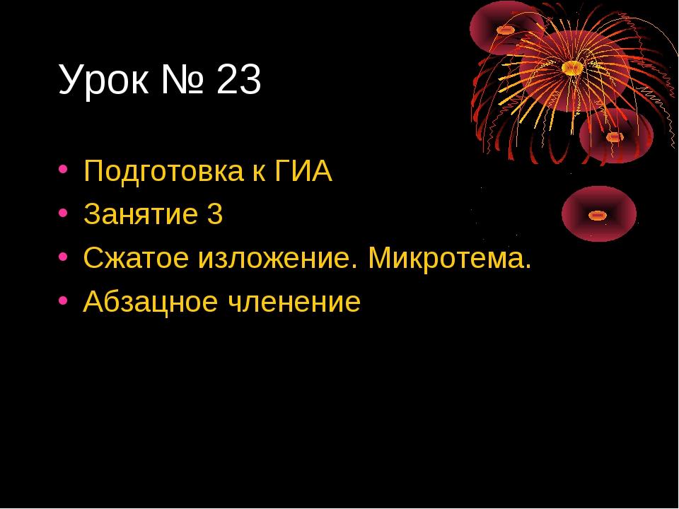 Урок № 23 Подготовка к ГИА Занятие 3 Сжатое изложение. Микротема. Абзацное чл...