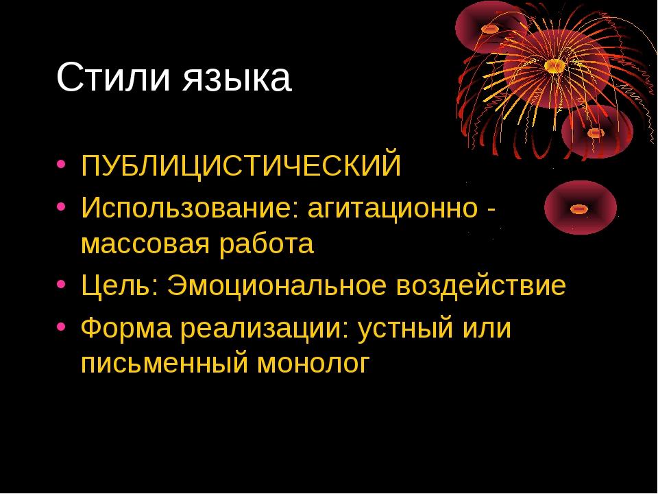 Стили языка ПУБЛИЦИСТИЧЕСКИЙ Использование: агитационно - массовая работа Цел...