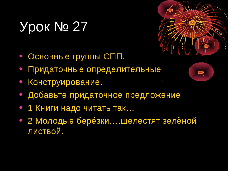 Урок № 27 Основные группы СПП. Придаточные определительные Конструирование. Д...