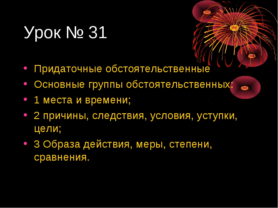 Урок № 31 Придаточные обстоятельственные Основные группы обстоятельственных:...