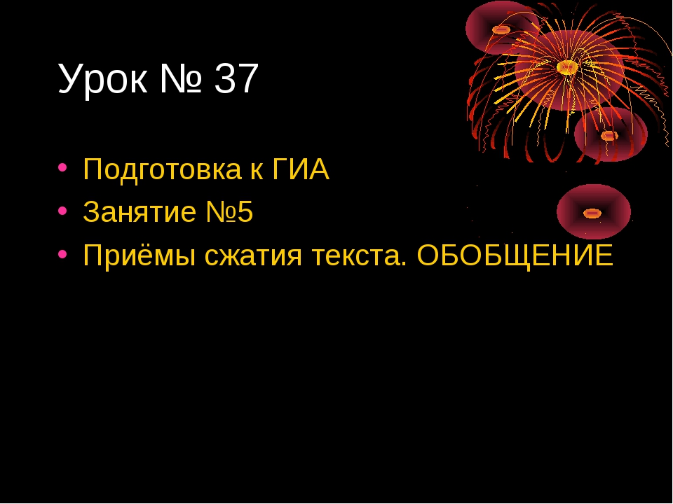 Урок № 37 Подготовка к ГИА Занятие №5 Приёмы сжатия текста. ОБОБЩЕНИЕ