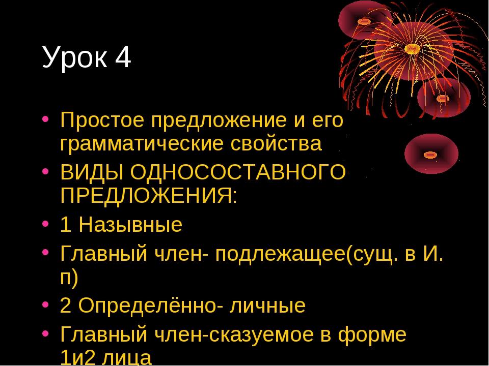 Урок 4 Простое предложение и его грамматические свойства ВИДЫ ОДНОСОСТАВНОГО...