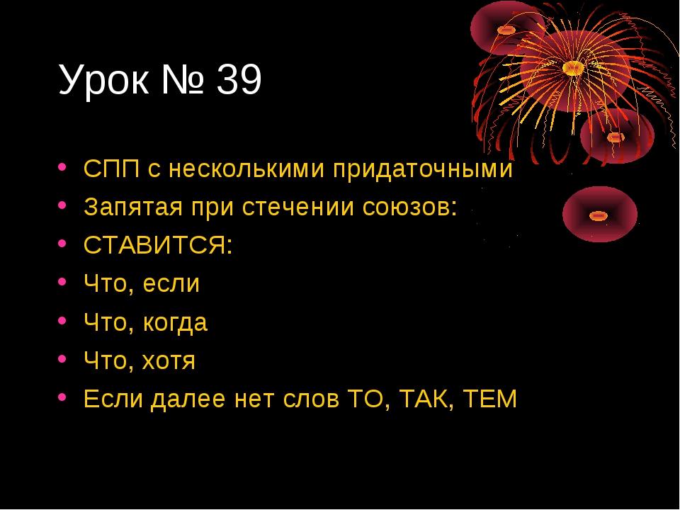 Урок № 39 СПП с несколькими придаточными Запятая при стечении союзов: СТАВИТС...