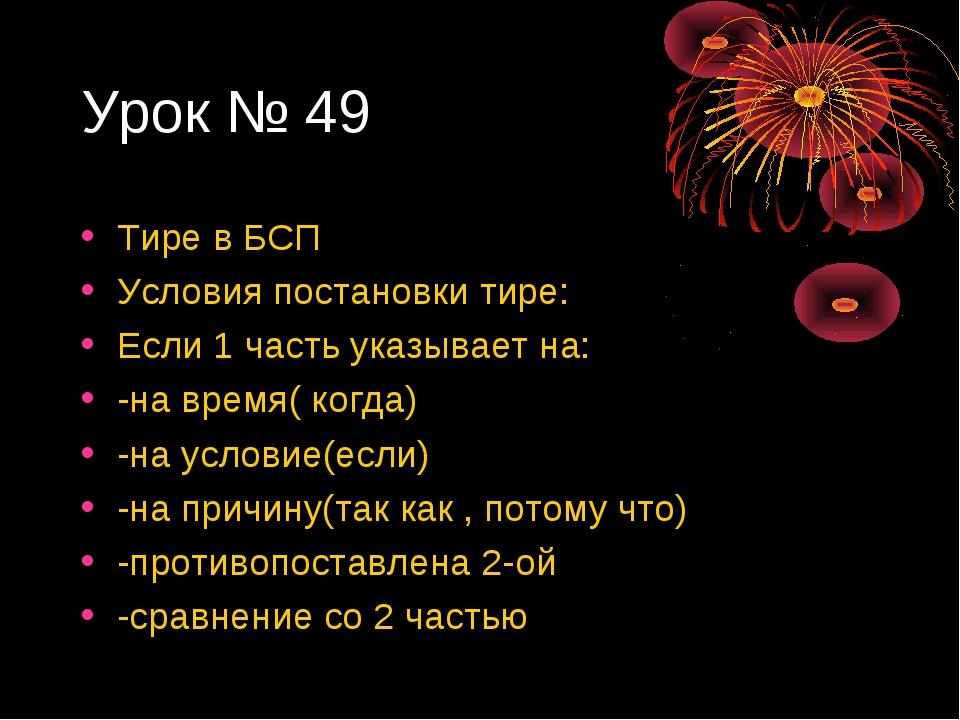 Урок № 49 Тире в БСП Условия постановки тире: Если 1 часть указывает на: -на...