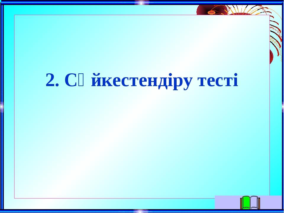 2. Сәйкестендіру тесті