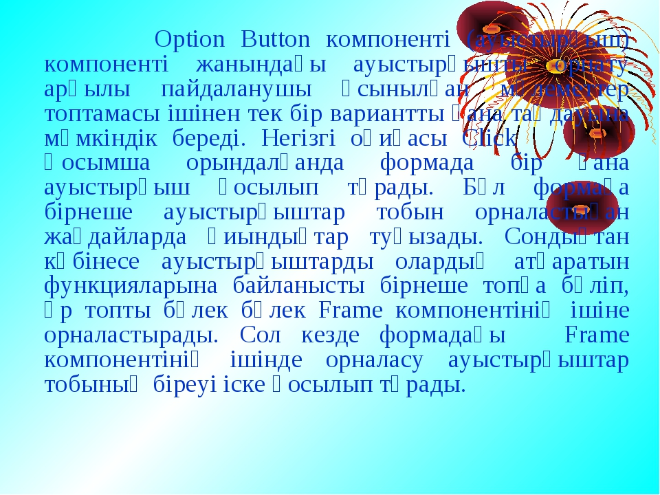 Option Button компоненті (ауыстырғыш) компоненті жанындағы ауыстырғышты орна...