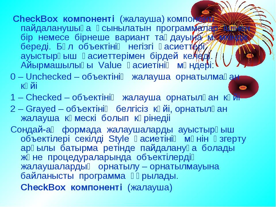 CheckBox компоненті (жалауша) компоненті пайдаланушыға ұсынылатын программал...