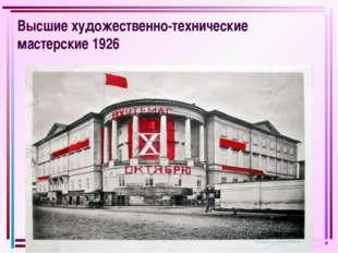 Высшие художественно-технические мастерские 1926