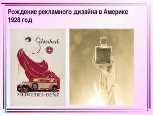 Рождение рекламного дизайна в Америке 1928 год