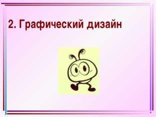 2. Графический дизайн