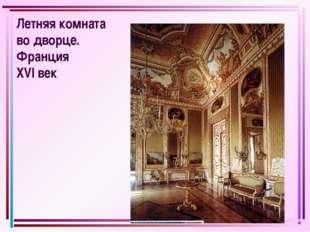 Летняя комната во дворце. Франция XVI век