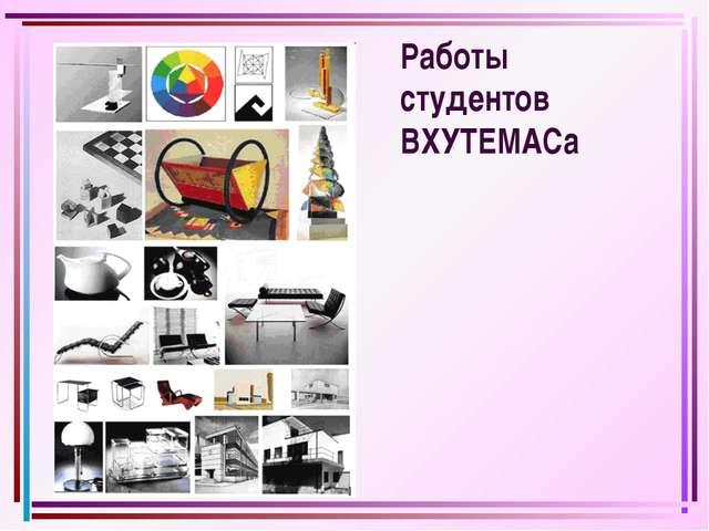Работы студентов ВХУТЕМАСа