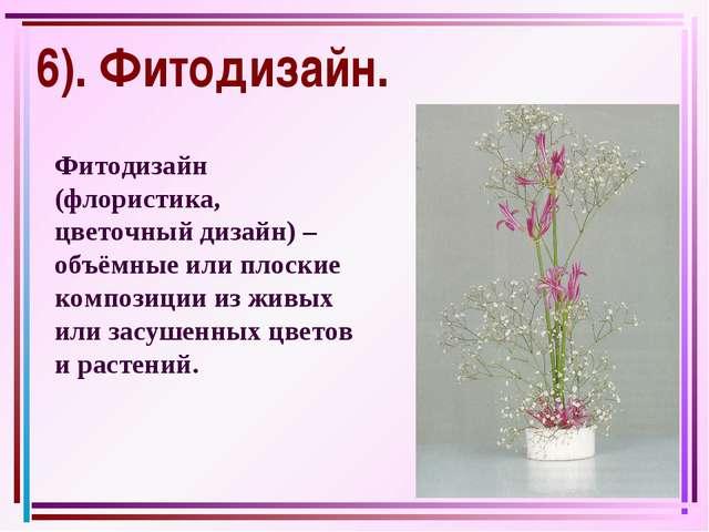 6). Фитодизайн. Фитодизайн (флористика, цветочный дизайн) – объёмные или плос...