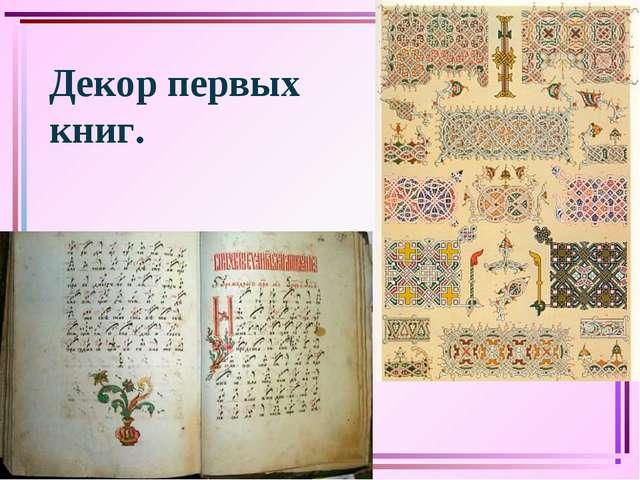 Декор первых книг.