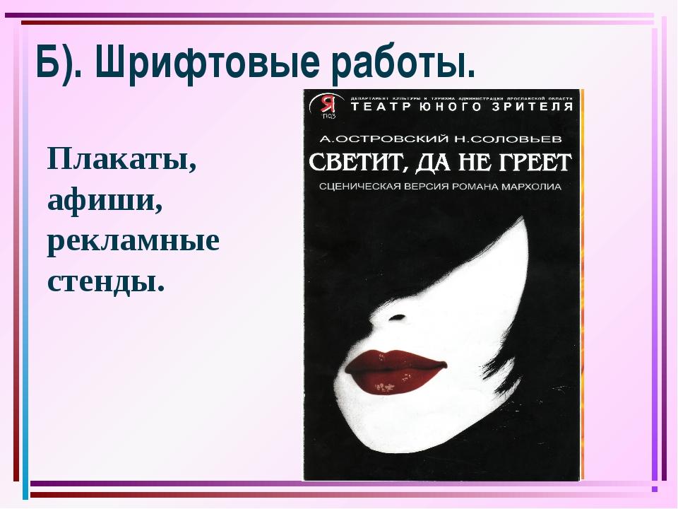Б). Шрифтовые работы. Плакаты, афиши, рекламные стенды.