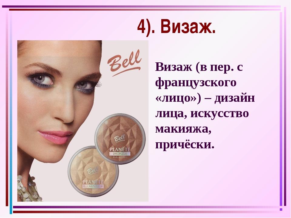 4). Визаж. Визаж (в пер. с французского «лицо») – дизайн лица, искусство маки...