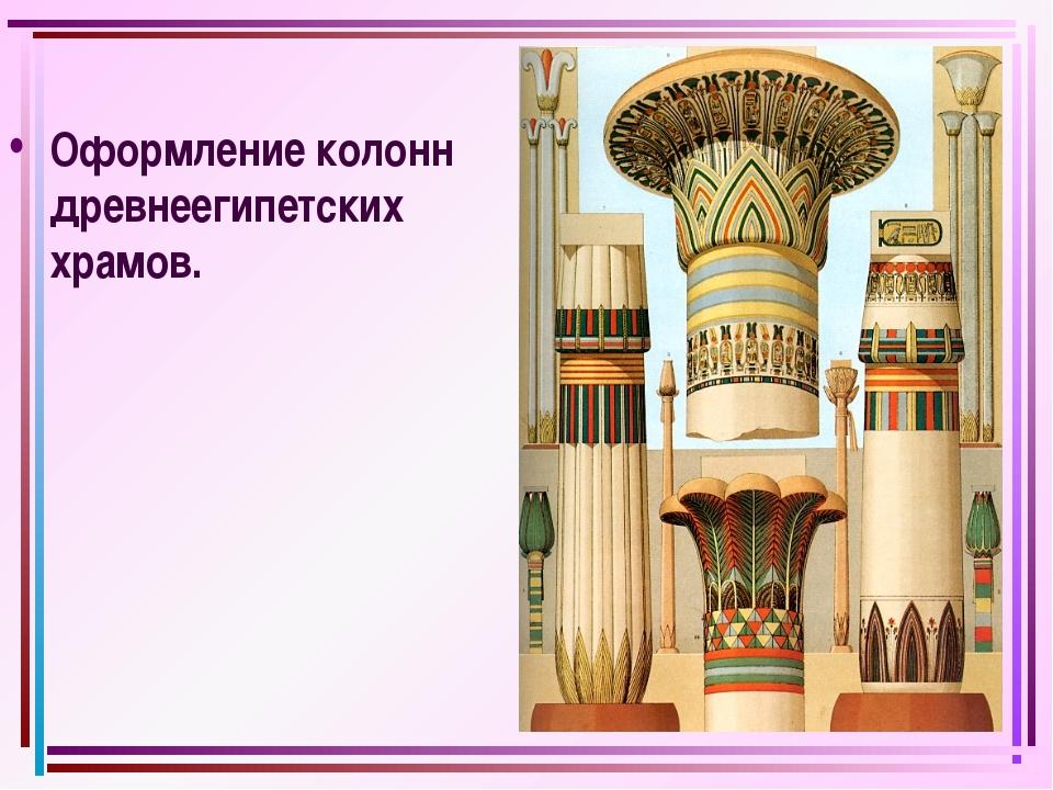 Оформление колонн древнеегипетских храмов.
