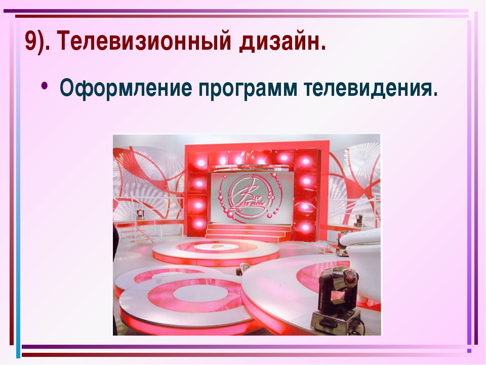 9). Телевизионный дизайн. Оформление программ телевидения.