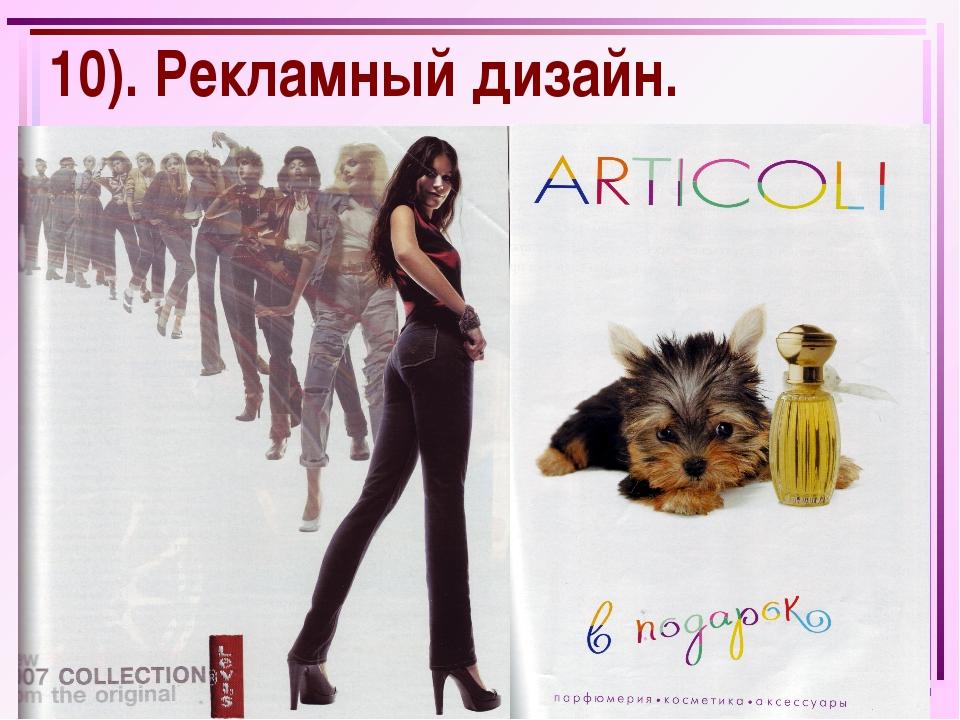 10). Рекламный дизайн.