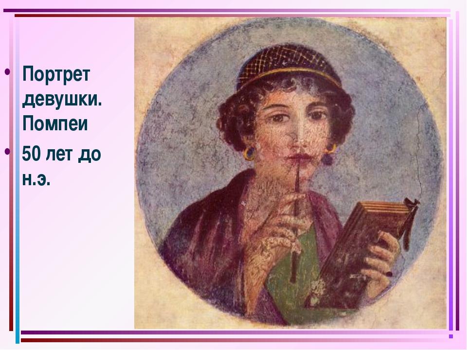 Портрет девушки. Помпеи 50 лет до н.э.