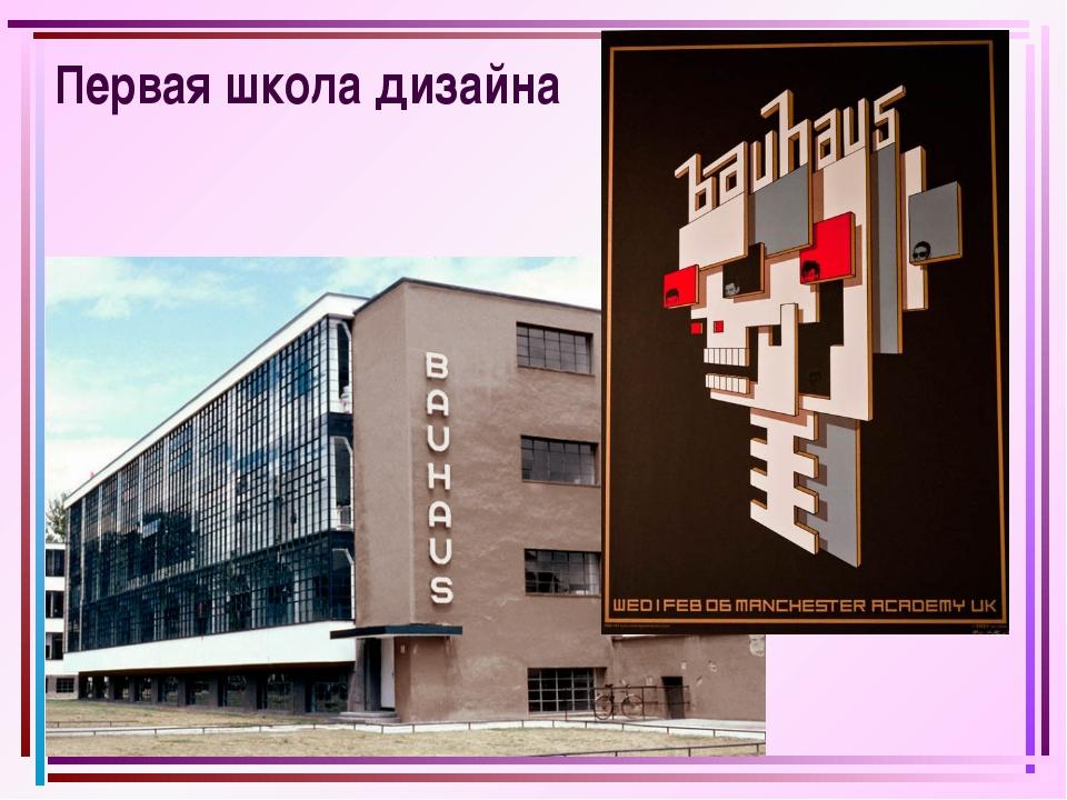 Первая школа дизайна