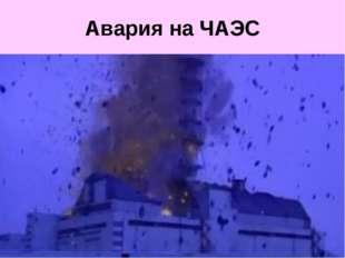 Авария на ЧАЭС