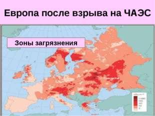 Европа после взрыва на ЧАЭС Зоны загрязнения