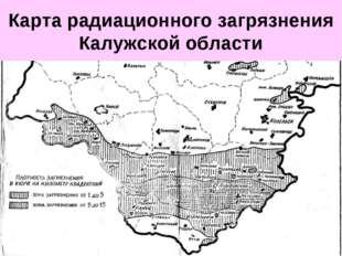 Карта радиационного загрязнения Калужской области