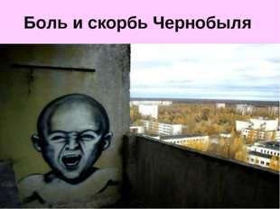 Боль и скорбь Чернобыля
