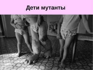 Дети мутанты